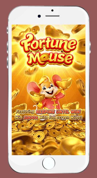 สล็อตFortune-Mouse มือถือ